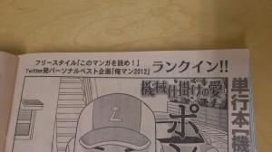 ページ上部に「『俺マン2012』ランクイン」の文字が