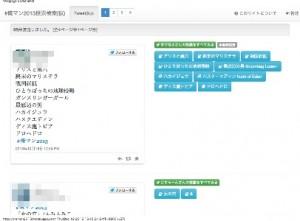 #俺マン2013投票検索(仮)