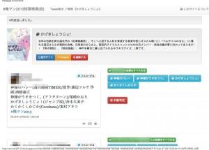 #俺マン2013投票検索(仮)の作品ページ。書影なども表示されるようになった。
