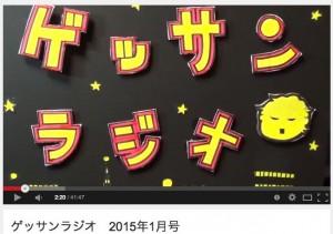 「ゲッサンラジオ」(キャプチャー画面)