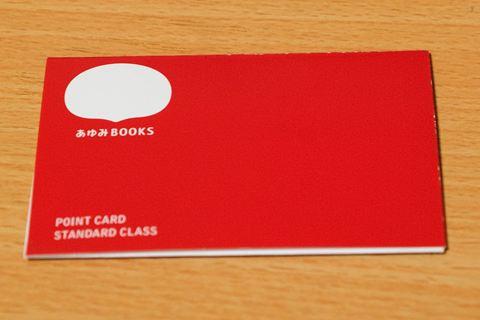 なかなかかわいいデザインのあゆみBOOKSスタンプカード。高円寺店、杉並店、早稲田店の3店舗で利用可能とのこと。