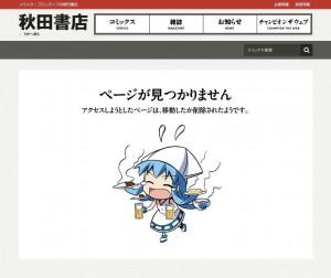 リニューアルされた秋田書店のホームページ。画像はいわゆる「404 Not Found」の場合。